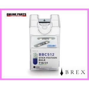 ブレックスLED ブレックス スティック フェストンバルブ T10/31 LED 白色 2灯セット [品番:BBC512] 輸入車用 球切れ警告灯 キャンセラー 内蔵 BREX|drive