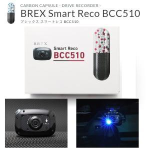 走っていても停めていても 必要なシーンは逃さない  BREX Smart Reco BCC510は駐...
