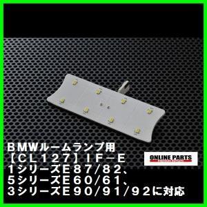 BMWルームランプ用【CL127】IF−E 1シリーズE87/82、5シリーズE60/61、3シリーズE90/91/92に対応【日本製】|drive