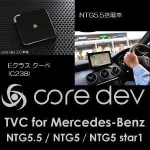 core dev2 TVC for メルセデスベンツ NTG5.5搭載車 テレビナビキャンセラー Eクラス クーペ(C238) drive