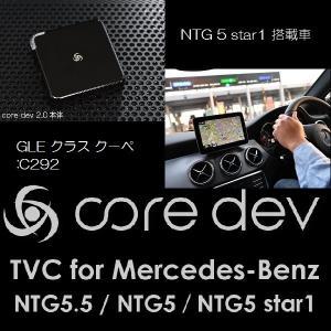 core dev2 TVC for メルセデスベンツ NTG 5 Star1 テレビナビキャンセラー GLEクラスクーペ :C292 drive