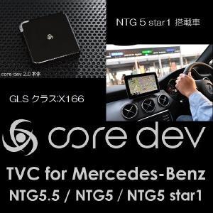 core dev2 TVC for メルセデスベンツ NTG 5 Star1 テレビナビキャンセラー GLSクラス:X166 drive
