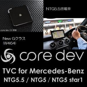 core dev2 TVC for メルセデスベンツ NTG5搭載車 テレビナビキャンセラー Cクラス (W205) 前期 drive