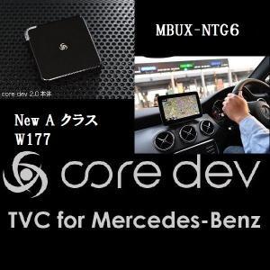 core dev2 TVC for メルセデスベンツ インフォテインメントシステムMBUX-NTG6搭載車 新型A クラス : W177 テレビナビキャンセラ− drive