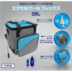 エクセルクールフレックス 保冷庫 28L クーラーボックス クーラーBOX 冷蔵 大容量 シガーソケット 12V キャンプ アウトドア|drive