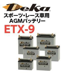 DEKA AMGバッテリー スポーツ・レース用 ETX−9 8.8Ah 12V 【正規品】送料無料|drive