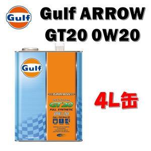 ガルフ アロー エンジンオイル Gulf ARROW GT20 ガルフ アロー 0W20 4L缶1缶|drive