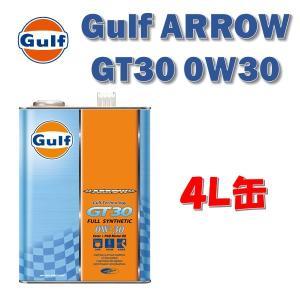 GT30 0W30 4L缶 ガルフ アロー エンジンオイル Gulf ARROW GT30 ガルフ アロー 0W30|drive