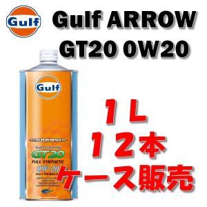 ガルフ アロー エンジンオイル Gulf ARROW GT20 ガルフ アロー 0W20 1L缶12本入り ケース販売|drive