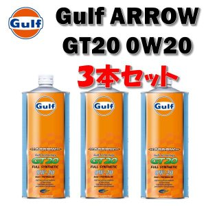 ガルフ アロー エンジンオイル Gulf ARROW GT20 ガルフ アロー 0W20 1L缶3本セット|drive