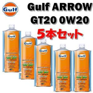 ガルフ アロー エンジンオイル Gulf ARROW GT20 ガルフ アロー 0W20 送料無料 1L缶5本セット|drive