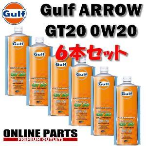 ガルフ アロー エンジンオイル Gulf ARROW GT20 ガルフ アロー 0W20 送料無料 1L缶6本セット|drive
