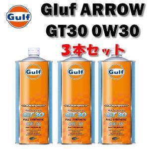 ガルフ アロー エンジンオイル Gulf ARROW GT30 ガルフ アロー 0W30 1L缶 3本セット|drive