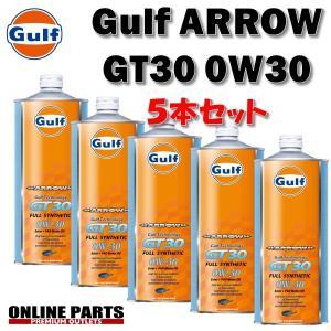 ガルフ アロー エンジンオイル Gulf ARROW GT30 ガルフ アロー 0W30 1L缶 5本セット|drive