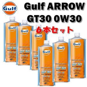 ガルフ アロー エンジンオイル Gulf ARROW GT30 ガルフ アロー 0W30 1L缶 6本セット|drive