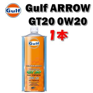 GT20 1L缶1本 ケース販売 ガルフ アロー エンジンオイル Gulf ARROW GT20 ガルフ アロー 0W20 1L缶1本【条件付き送料無料】|drive