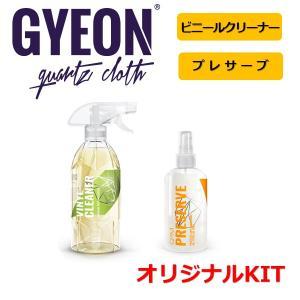 ジーオン GYEON プラスチッククリーナー 艶出し剤 プラスチック白ボケ改善|drive