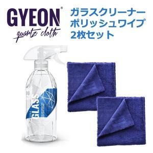 GYEON ジーオン ガラスセット ガラスクリーナー 拭取りマイクロファイバー2枚|drive
