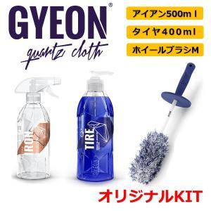 ジーオン GYEON タイヤホイールメンテナンスセット 鉄粉除去 タイヤコーティング ホイールブラシ|drive
