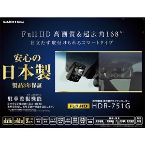 コムテック ドライブレコーダー HDR-751G 200万画素 Full HD 日本製&3年保証 常時録画 衝撃録画 GPS レーダー探知機連携  HDR-751G drive