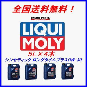 エンジンオイル リキモリ LIQUI MOLY 0W−30 シンセティック ロングタイムプラス 5L缶×4本1ケース ケース買いでお得|drive