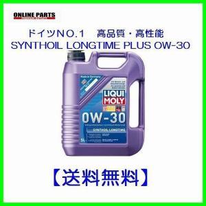 エンジンオイル リキモリLIQUI MOLY SYNTHOIL LONGTIME  0W−30シンセティック ロングタイム 5L缶|drive