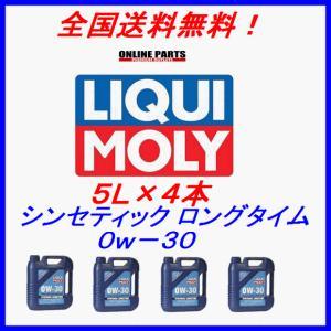 エンジンオイル リキモリLIQUI MOLY/リキモリ SYNTHOIL LONGTIME 0W−30シンセティック ロングタイム お買い得な5L缶4本セット|drive