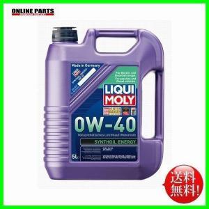 エンジンオイル リキモリLIQUI MOLY SYNTHOIL ENERGY 0W−40シンセテックエナジー5L缶|drive