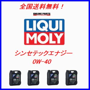 エンジンオイイル リキモリ LIQUI MOLY SYNTHOIL ENERGY 0W−40 シンセテックエナジー 5L缶4本入り1ケース|drive