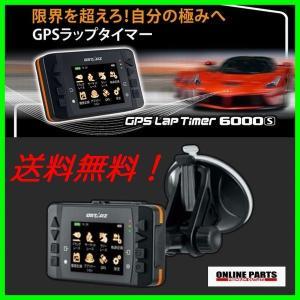 ラップタイム計測GPS QSTARZ キュースターズ  LT−6000S GPSラップタイマー 送料無料 33200010 別体アンテナ/車載ステー付|drive