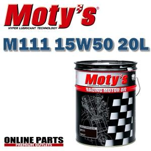 M111 20Lペール缶 モティーズ エンジンオイル Moty's  M111 15W50 20リットル|drive