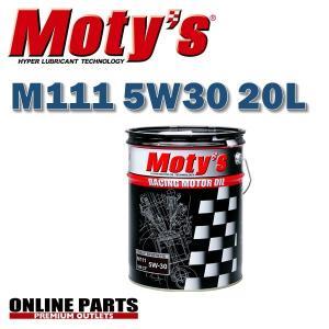 M111 20Lペール缶 モティーズ エンジンオイル Moty's  M111 5W30 20リットル|drive