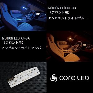 フロントルームランプ 基盤交換タイプ モーション機能搭載LED BMWi8/ i3/ Fシリーズ【フロント用】|drive