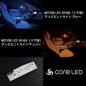 リアルームランプ 基盤交換タイプ モーション機能搭載LED BMWi8/ i3/ Fシリーズ 【リア用】 drive