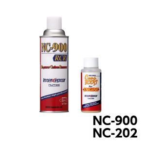 NUTEC ニューテック  NC-202 &NC-900  圧力圧縮回復剤 シリンダーコーティング&カーボンリムーバー|drive