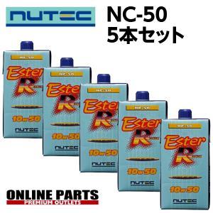 エンジンオイル ニューテック NUTEC NC-50 10W50 1L×5本セット 送料無料|drive