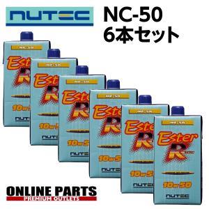 エンジンオイル ニューテック NUTEC NC-50 10W50 1L×6本セット 送料無料|drive