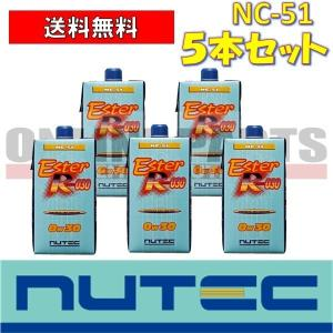 エンジンオイル ニューテック NUTEC NC-51 0W30 1L×5本セット 送料無料 drive