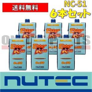 エンジンオイル ニューテック NUTEC NC-51 0W30  1L×6本セット 送料無料|drive