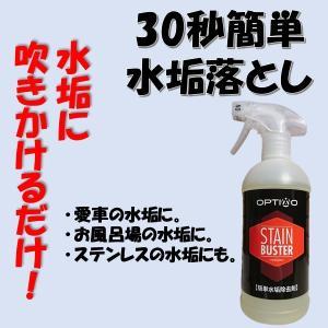 水垢落とし  オプティモ プロ用簡単水垢落としSTAIN BUSTER ステインバスター  500m...