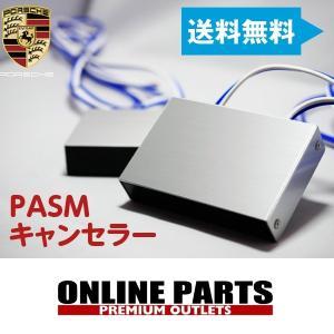 ポルシェ987用PASMキャンセラー 1台分 送料無料 車種別専用設計|drive