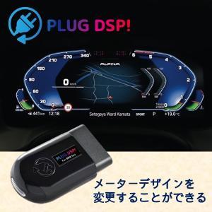 BMW 3シリーズ G20 PLUG DSP! for BMW Gxx  メーターのディスプレイデザ...