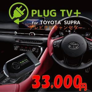 トヨタ スープラ A90 テレビキャンセラー PLUG TV+