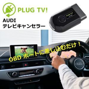 TVキャンセラー ナビキャンセラー PLUG TV! AUDI A1 A3 A4 A5 A6 A7 A8 Q3 Q5  コーディングタイプ|drive