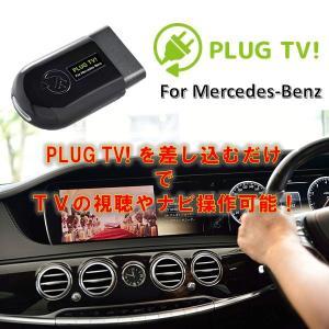 テレビ ナビ キャンセラーBENZ ベンツ Cクラス (セダン・ワゴン・クーペ・カブリオレ) (W205)  PLUG TV! 1年保証 PL3-TV-MB01 |drive