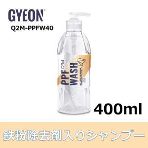 鉄粉除去剤入りシャンプー ジーオン GYEON PPF Wash PPFウォッシュ  Q2M-PPF...