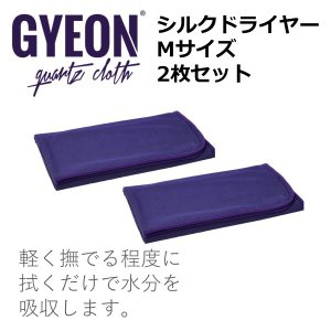 正規品 超吸水拭き上げタオル BIGサイズ シルクドライヤー Mサイズ 2枚セット GYEON ジーオン|drive