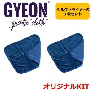 正規品 超吸水拭き上げタオル ジーオン GYEON シルクドライヤーS 2枚セット 洗車時間短縮|drive