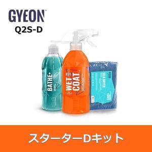 ジーオン GYEON カーケアセット Dキット 撥水シャンプー 撥水コート シルクドライヤー【在庫有り】|drive