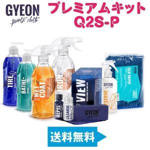 ジーオン GYEON カーケアセット プレミアムキット 撥水シャンプー 撥水コート タイヤワックス ガラスコーティング等|drive